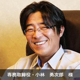 専務取締役・小林 勇次郎 様