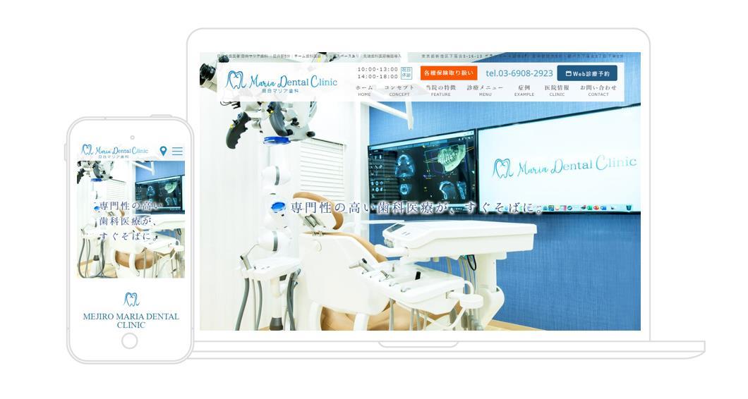 新規開業6か月でホームページSEO検索順位<1位>ロケットスタートができた歯科医院様事例_目白マリア歯科様_TOPページサムネイル画像