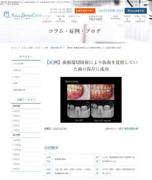 新規開業6か月でホームページSEO検索順位<1位>ロケットスタートができた歯科医院様事例_医院側で更新しやすいホームページの構築