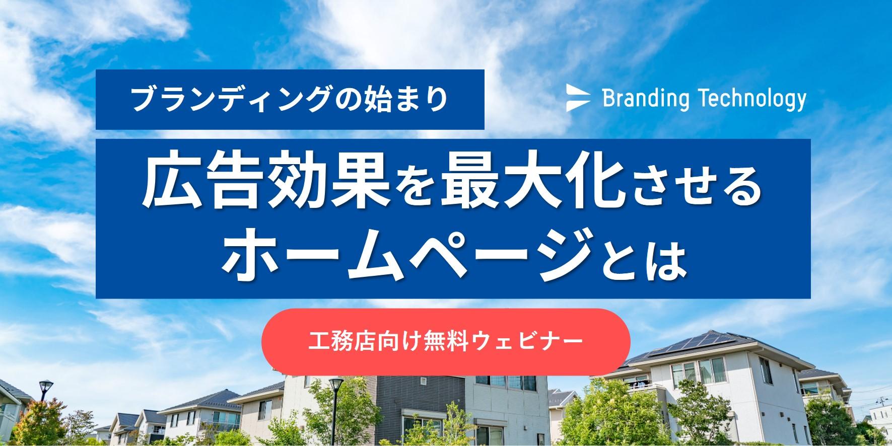 ブランディングの始まり!広告効果を最大化させるホームページとは