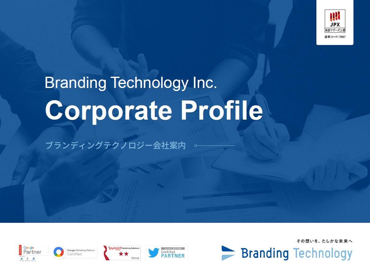 ブランディングテクノロジー株式会社_会社案内資料