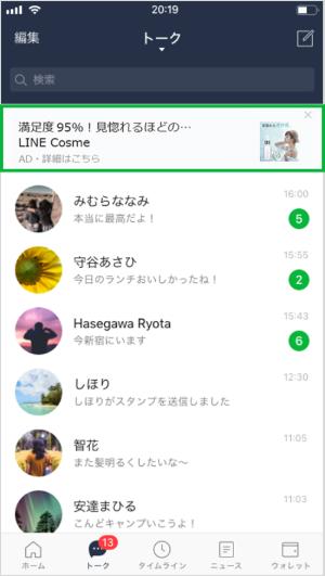 工務店向け集客大全_LINE広告