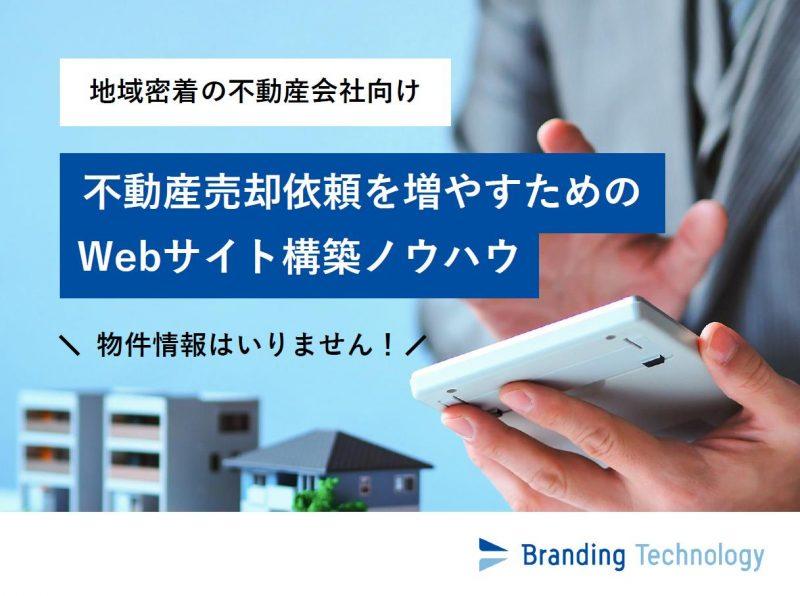 不動産売却依頼を増やすためのWebサイト構築ノウハウ(ブランディングテクノロジー株式会社)