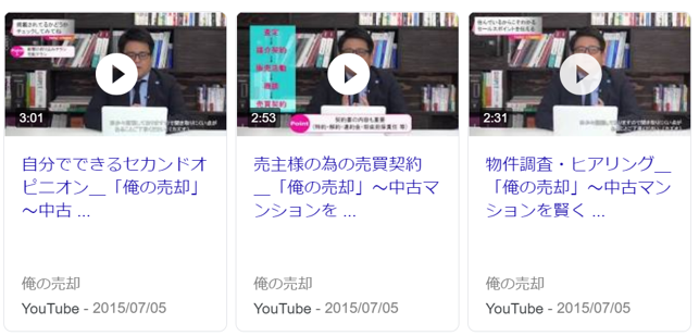 林社長出演の動画コンテンツ