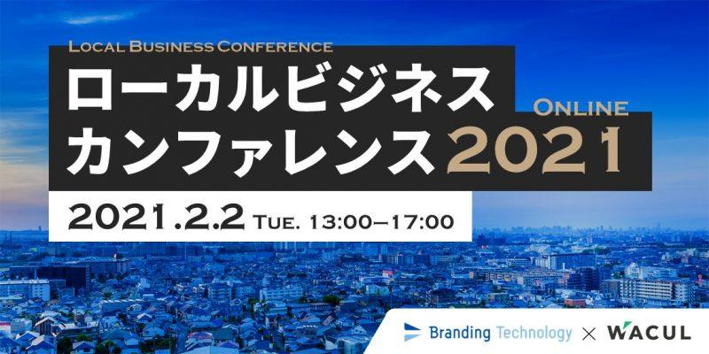 ローカルビジネスカンファレンス2021~地域ビジネス向けテクノロジー活用と成功事例を大公開~