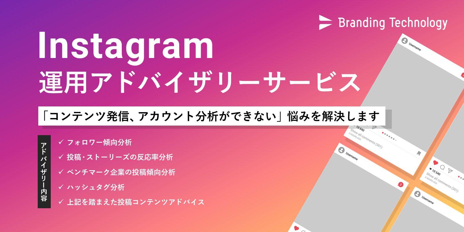 Instagram運用アドバイザリーサービスをリリース。中堅・中小企業様の「コンテンツ発信・アカウント分析」を支援