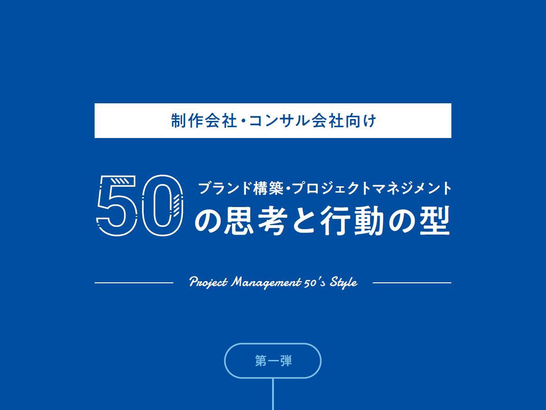 ブランド構築・プロジェクトマネジメント「50の思考と行動の型」