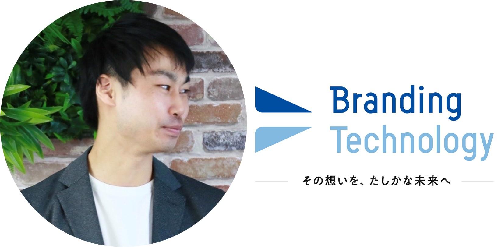 ブランディングテクノロジー株式会社_黒澤友貴