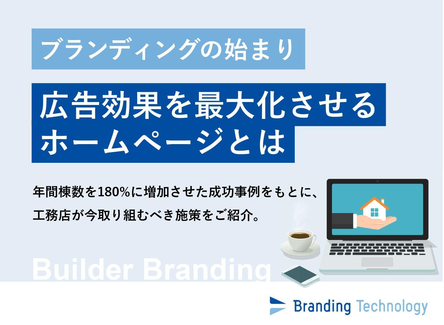【工務店向け】ブランディングの始まり広告効果を最大化させるホームページとは_page-0001
