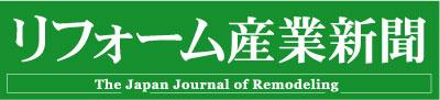 株式会社リフォーム産業新聞社