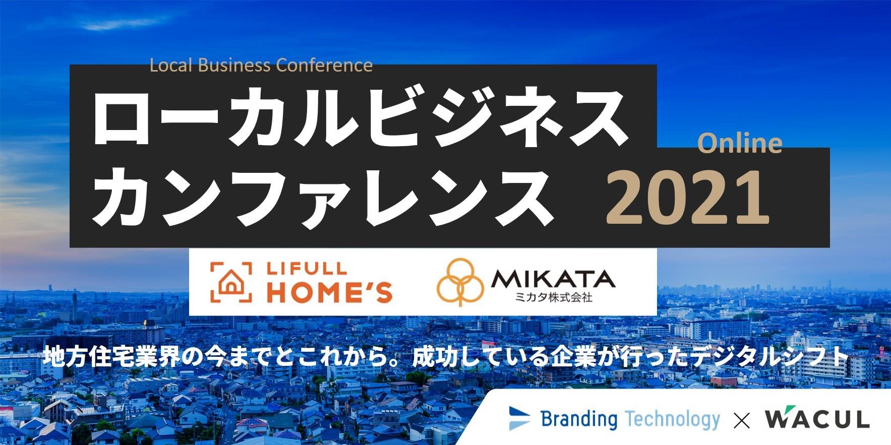「地方住宅業界の今までとこれから。成功している企業が行ったデジタルシフト」LIFULL様・ミカタ様登壇セミナーレポート大公開!