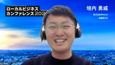 株式会社WACUL 取締役CIO 垣内勇威様_ローカルビジネスカンファレンス2021