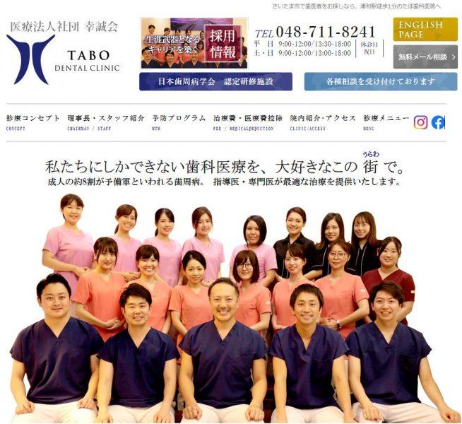 世界水準の歯科治療を患者目線で表現!歯科医院が集患するために必要な3つのポイント_新規の患者様の約5割はWebサイトを見てから来院してくれている(埼玉県浦和市たぼ歯科様)