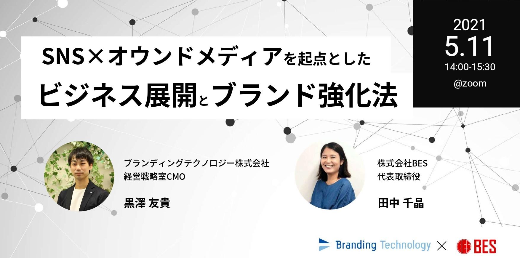 「SNS×オウンドメディア」を起点としたビジネス展開とブランド強化法(BES共催)
