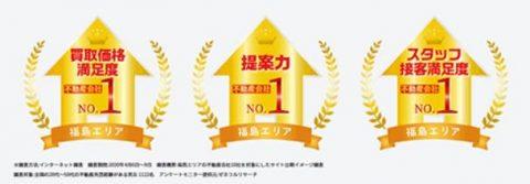 会社の「No.1」称号獲得