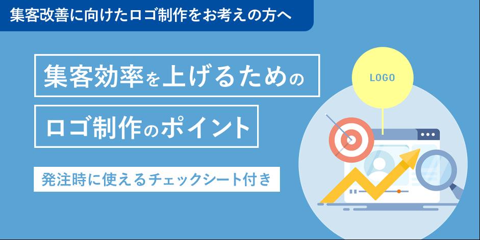 集客効率を上げるためのロゴ制作ポイント~発注時に使えるチェックシート付き~