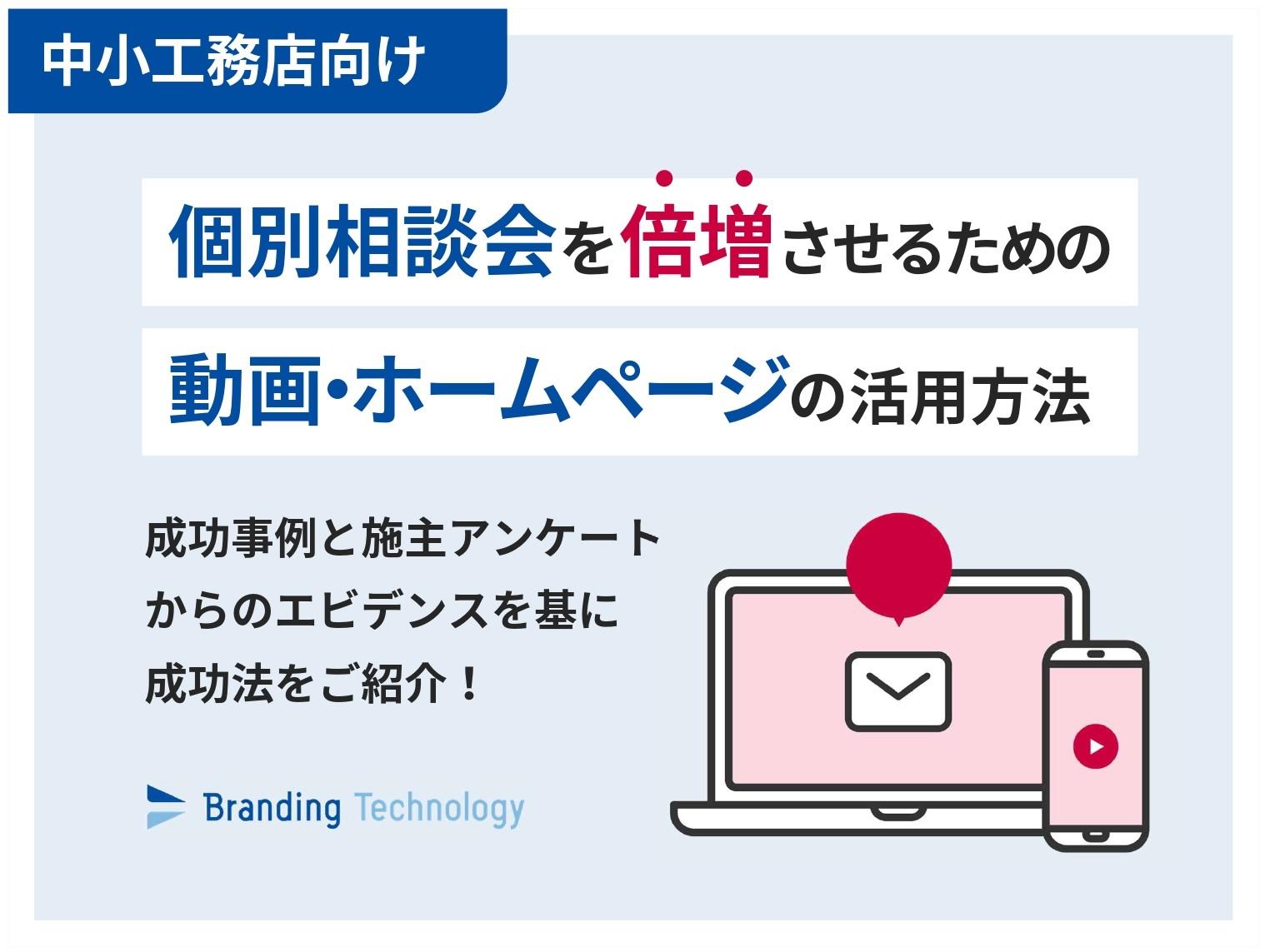 【中小工務店向け】個別相談会を倍増させるための動画・ホームページの活用方法